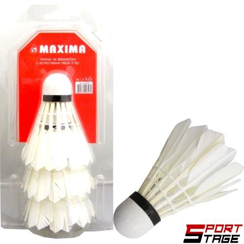 Перца за бадминтон естествени 3 броя в комплект MAXIMA